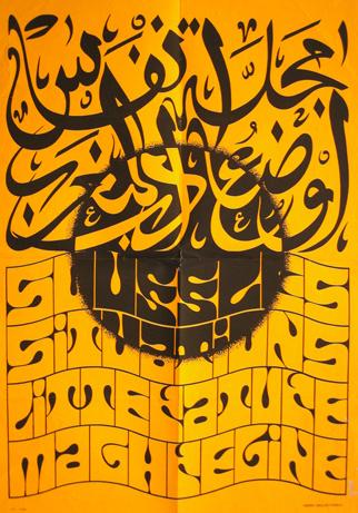 Affiche orange Souffles