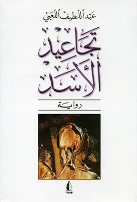 tajaid_alassad